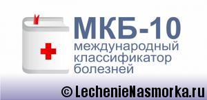 МКБ-10