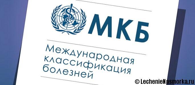 МКБ классификация