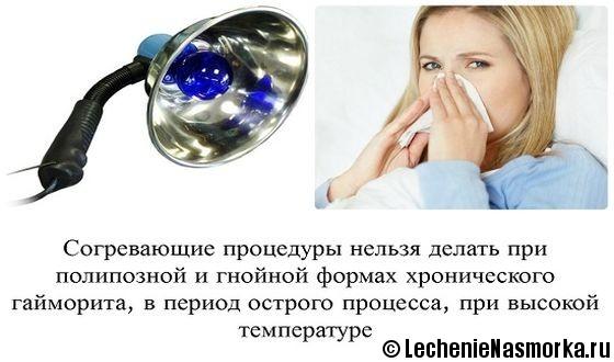 прогревания с помощью лампы