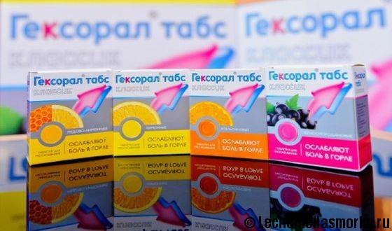 гексорал в таблетках