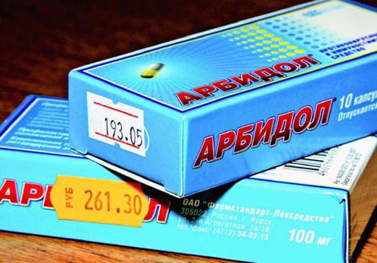 Сколько стоит медикамент Арбидол