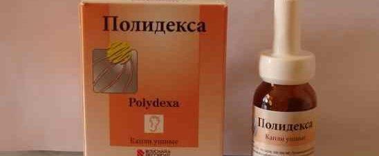 полидекса капли в нос